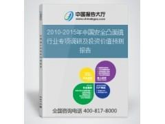 宇博信息咨询报告招商加盟