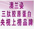 澳(ao)蘭姿膠原蛋(dan)白招(zhao)商加yong) width=