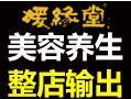 媛緣堂養生館招商加盟