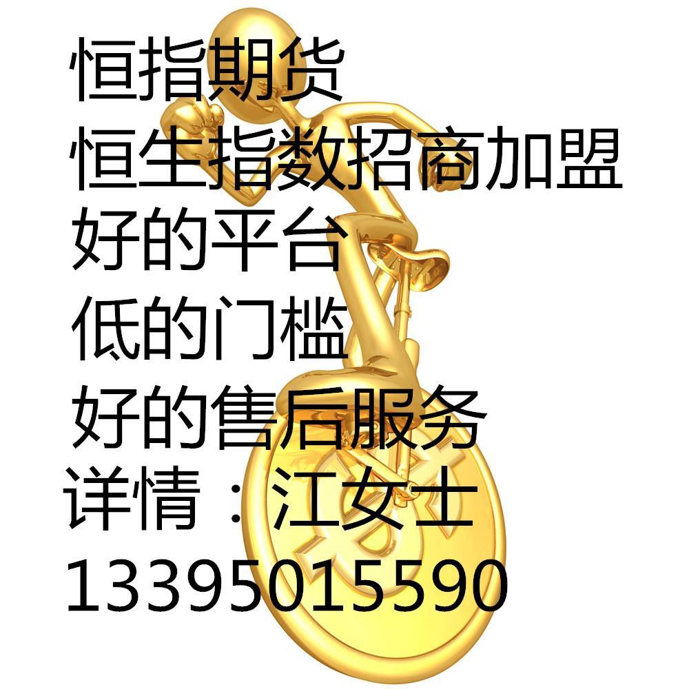 香港恒指期货项目招商加盟