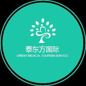 泰东方国际医疗旅游招商加盟