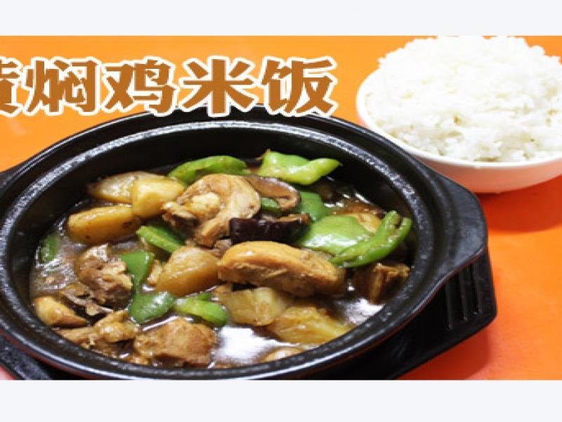 功夫食神黄焖鸡米饭招商加盟
