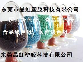 塑料黑色母,白色母,彩色母粒招商加盟