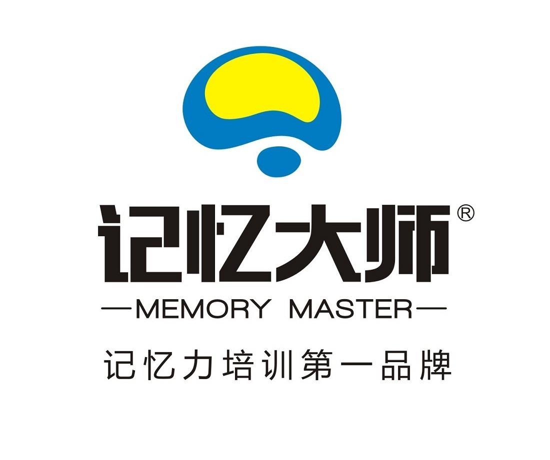 记忆大师记忆力培训加盟