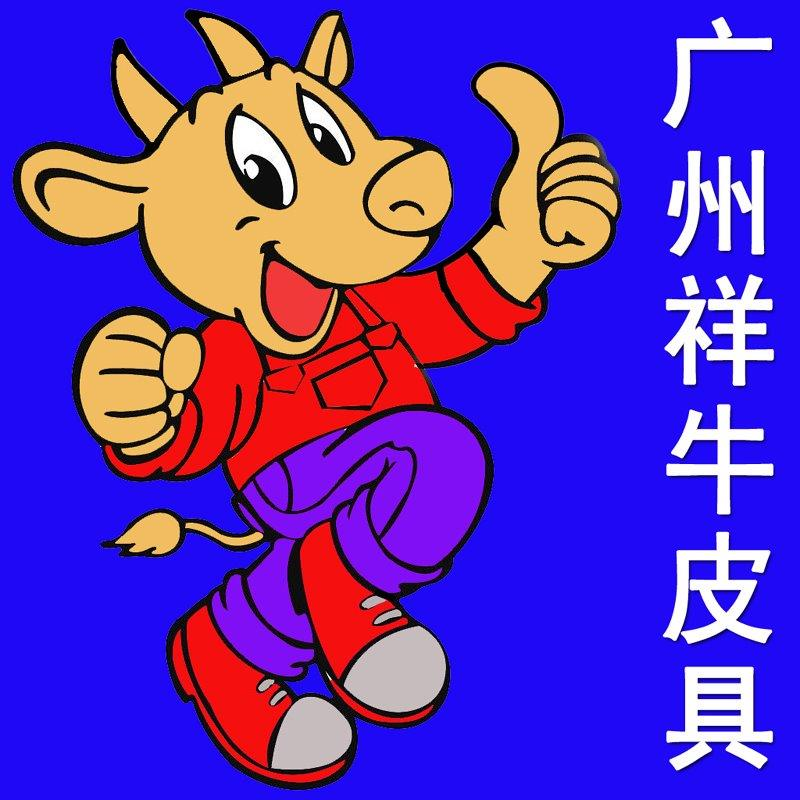 广州祥牛皮具有限公司,品牌箱包加盟
