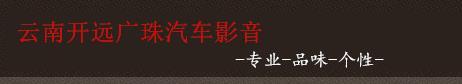 開遠市廣珠汽車音(yin)響工作(zuo)室招商