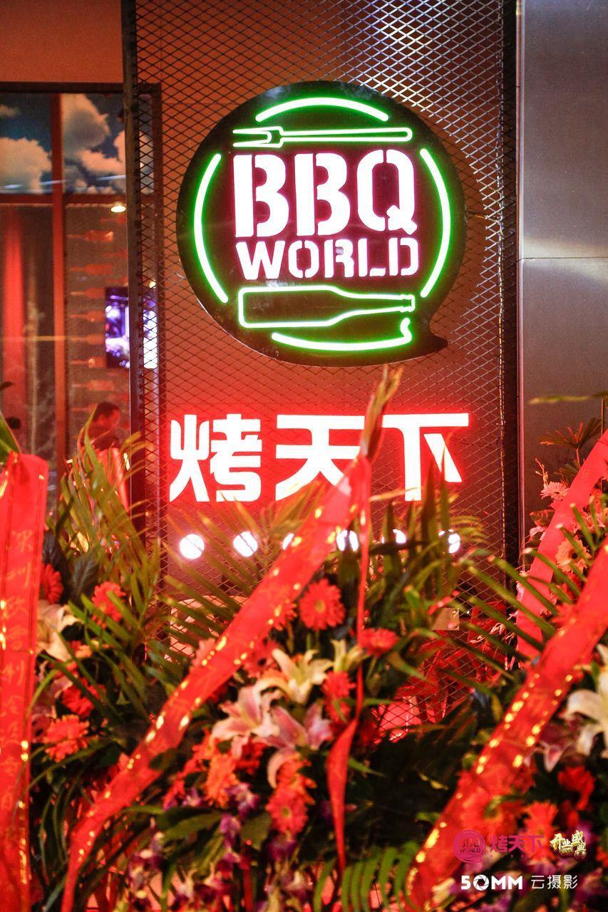 北京烤天下自助烧烤加盟总部