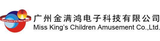 金满鸿儿童室内外游乐设备加盟