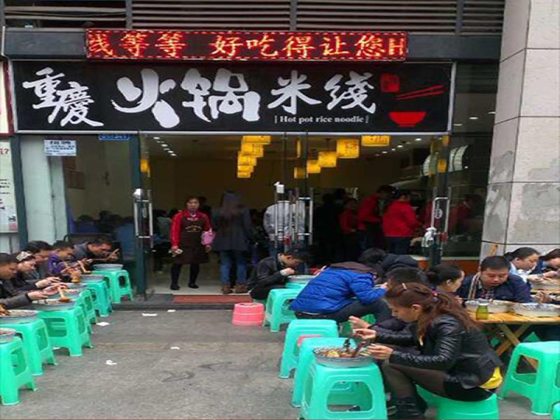 蒋麻重庆火锅米线招商加盟