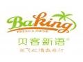 贝客新语面包烘焙招商加盟