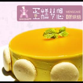 蛋糕梦想手工DIY蛋糕招商加盟