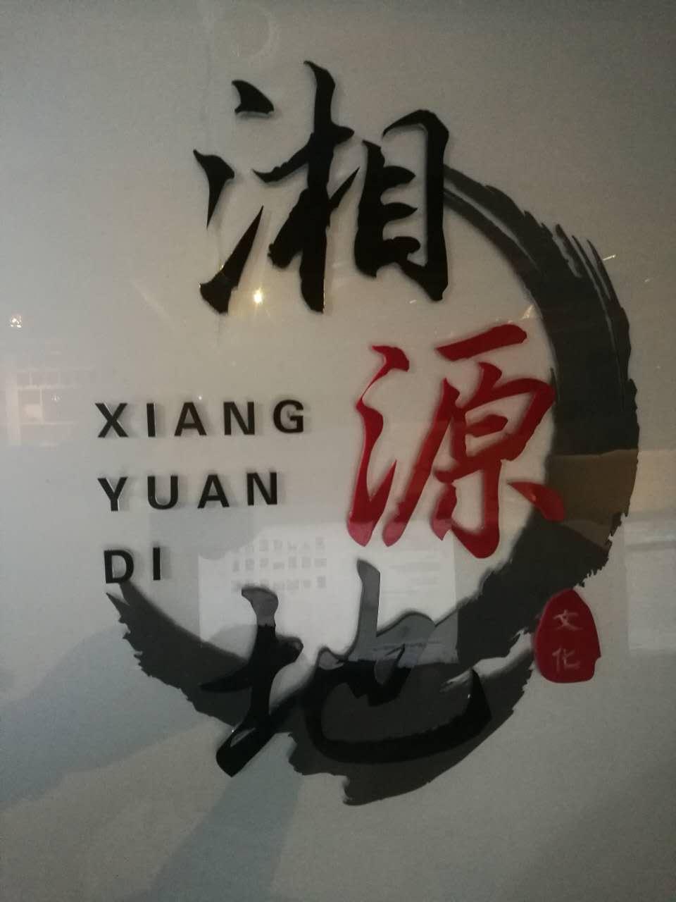 湖南湘源地小吃加盟