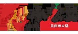 重庆山城小农女火锅加盟