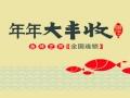 年年大丰收焖锅招商加盟