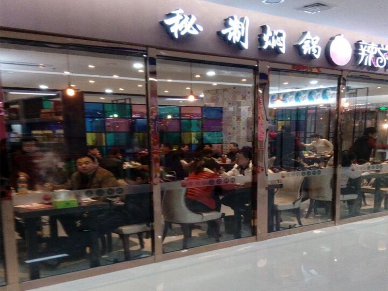 辣尚仙焖锅招商加盟