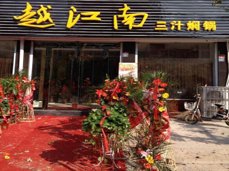 越江南三汁焖锅招商加盟