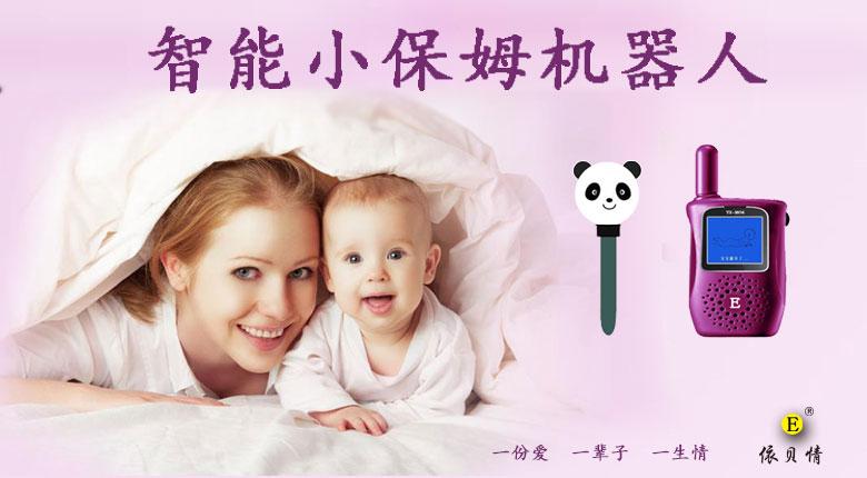 智能小保姆机器人母婴护理招商