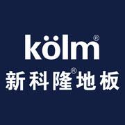 KOLM新科隆地板加盟