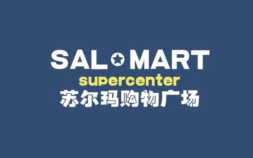 苏尔玛超市招商加盟