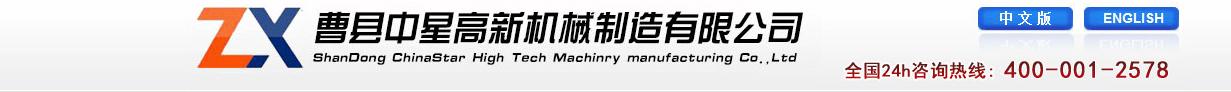 山东曹县中星高新机械制造有限公司招商加盟