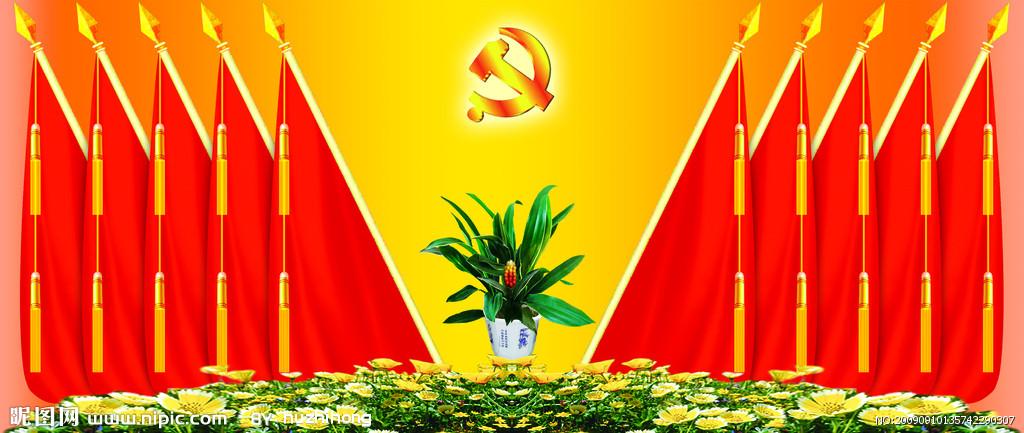 会议礼堂旗用品加盟