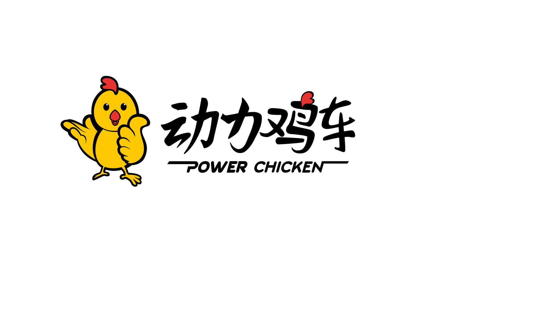 动力鸡车餐饮加盟