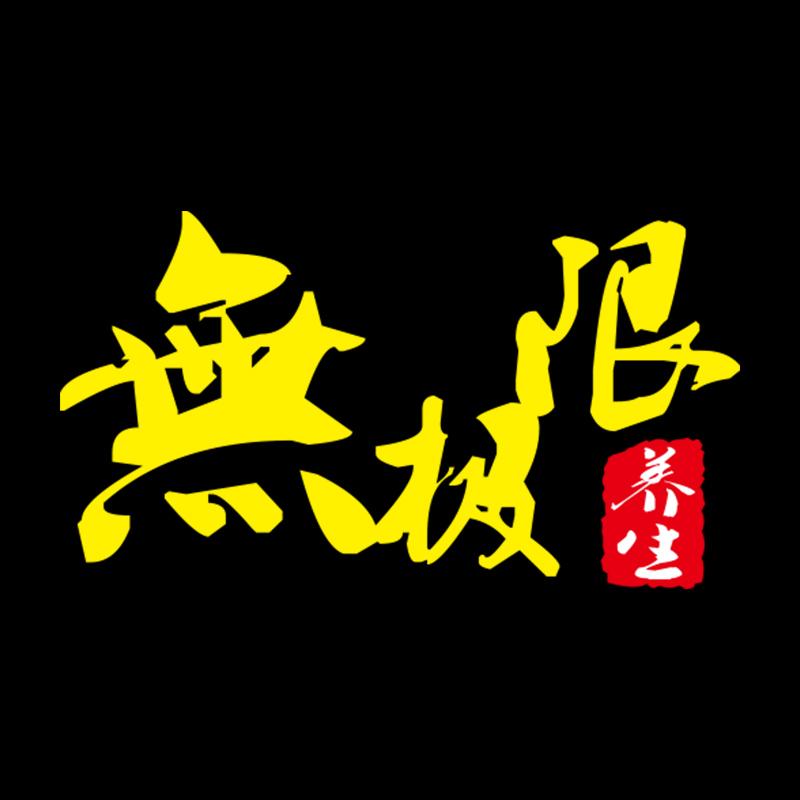 药王谷养生美容保健用品招商