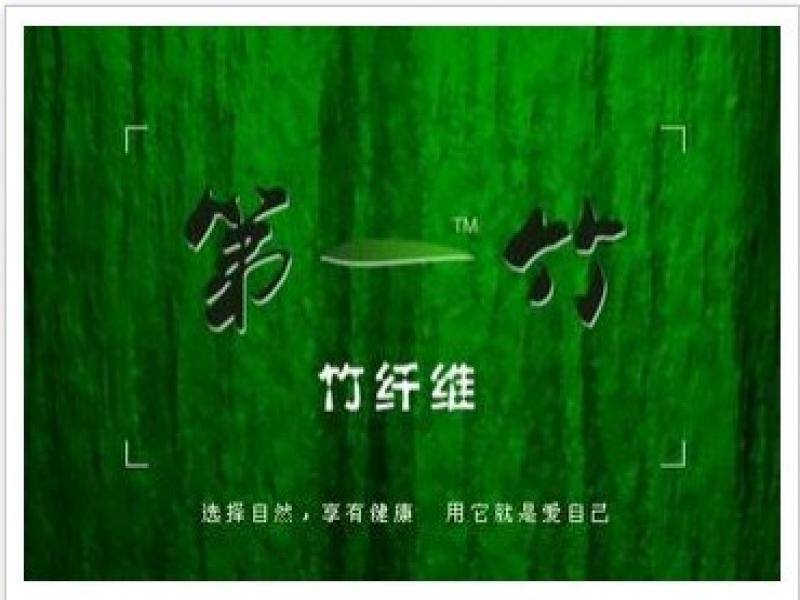 竹竹纤维招商加盟