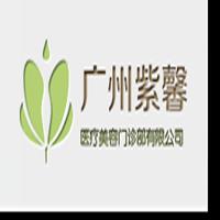 广州紫馨美容化妆招商
