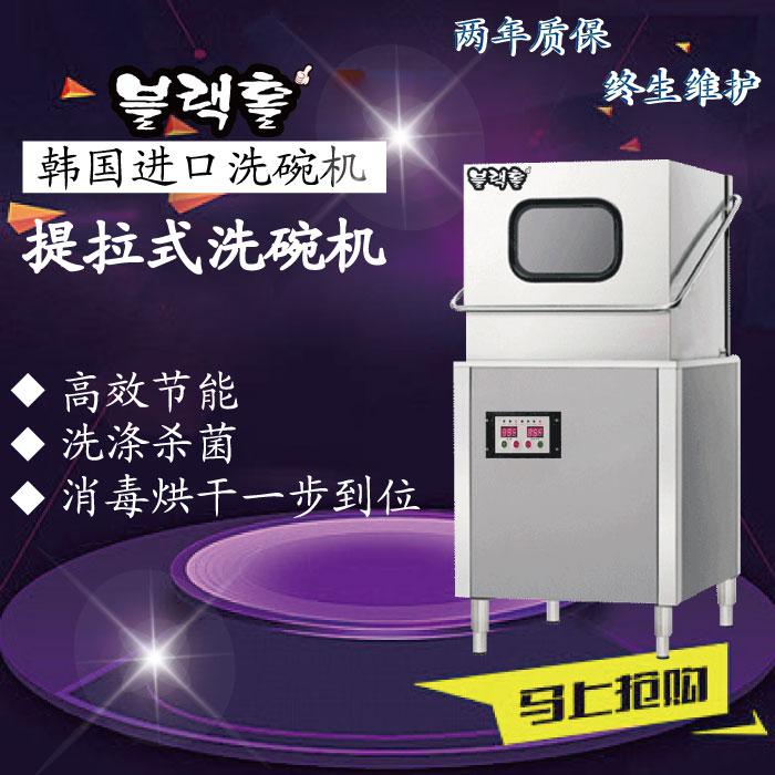 大连梦之手电器商用洗碗机诚邀加盟商