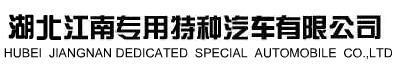 江南专用随州特种汽车招商加盟