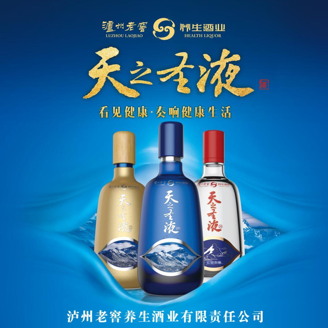 泸州老窖健康养生白酒加盟