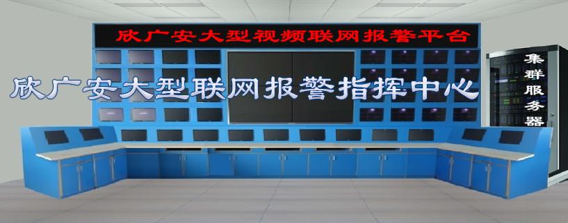 欣广安联网报警系统招商