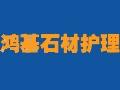 石材养护广田翻新机招商加盟