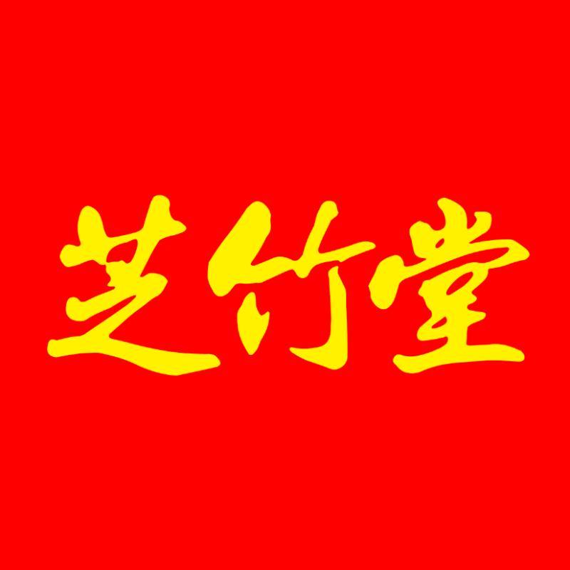 芝竹堂光电项目加盟