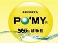波米植物性清洁洗护用品加盟