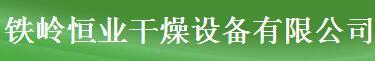 恒业干燥设备招商加盟