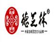 德芝林灵芝桑葚酒心茶招商