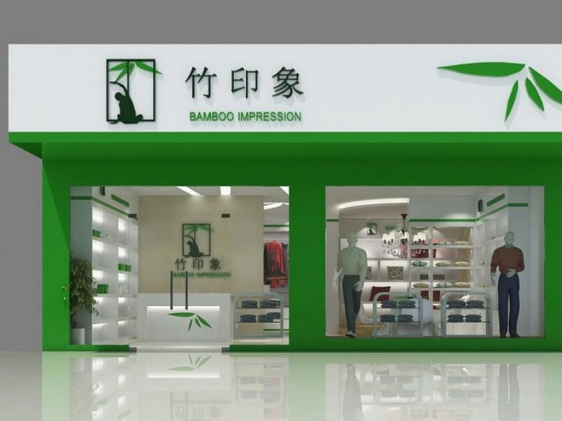 竹印象竹纤维生态家纺招商加盟