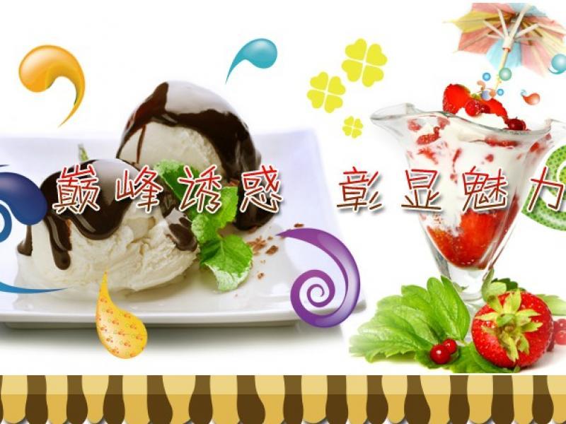 冰吧客冰淇淋招商加盟