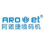 阿诺捷UV喷码机产品招商