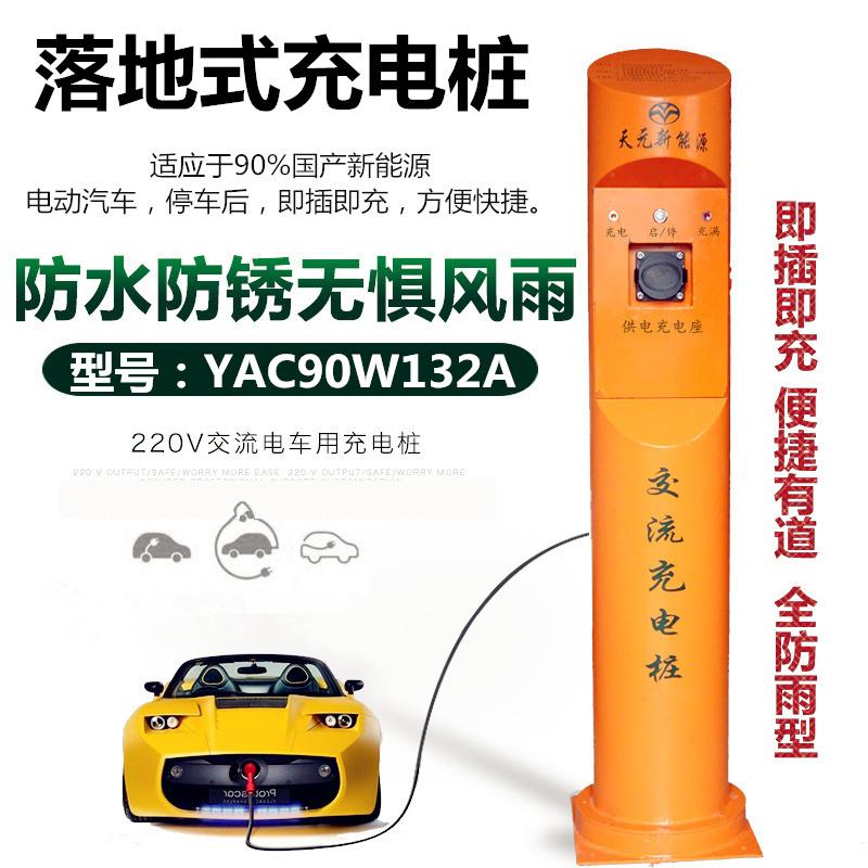 天元电动汽车充电桩-充电桩招商代理加盟-天元充电桩