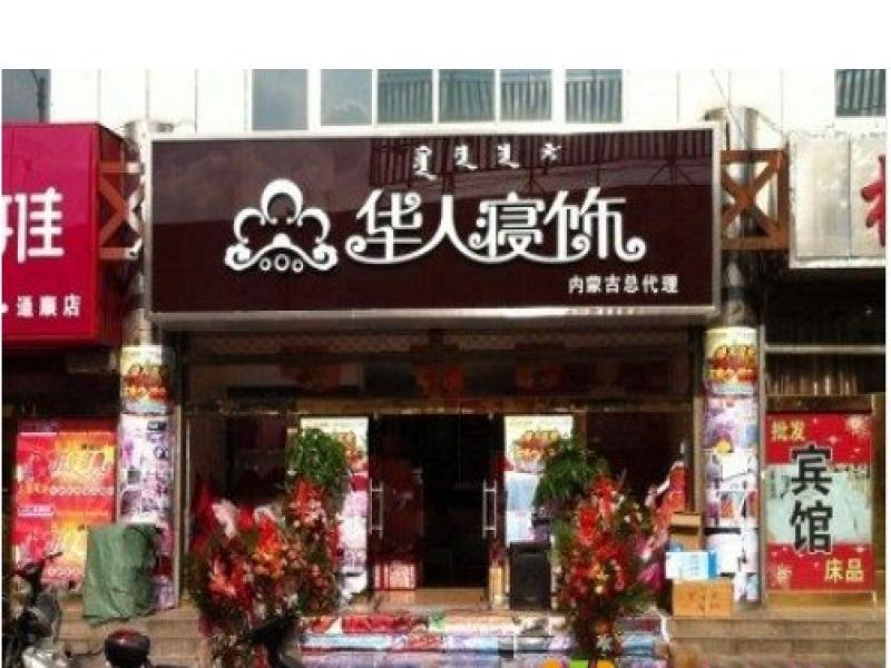華人寢飾招商加盟