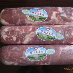 刘氏卷羊肉批发招商加盟