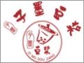 子墨豆浆快餐招商加盟