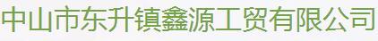 鑫(xin)源(yuan)童車招商加(jia)盟