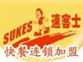 速客士西式快餐招商新濠天地棋牌