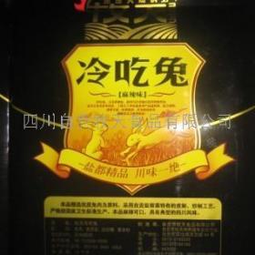 自贡牧天熟食招商加盟