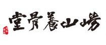 崂山养骨堂品牌加盟