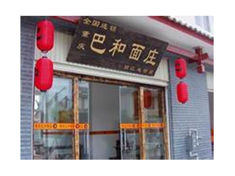 巴和面庄砂锅美食招商加盟